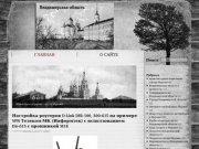 Книга-журнал Владимирской области