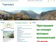 Сайт жителей Тырныауза и Эльбрусского района