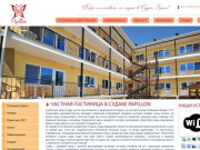 Гостиницы Судака Крым —  Частная гостиница Papillon