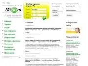 Компания НКО ЗАО «МИГОМ» - быстрые переводы