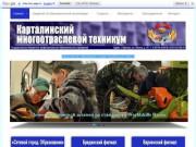 """ГБПОУ """"Карталинский многоотраслевой техникум"""""""