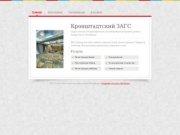 ЗАГС Кронштадтского района Санкт-Петербурга   Неофициальный сайт ЗАГСа Кронштадта