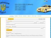 Украинское такси! Пассажирские перевозки, недорогое такси в Киеве! (Украина, Киевская область, Киев)