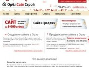 ОрелСайтСтрой — создание сайтов в Орле, сайт за 9000 рублей, разработка