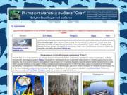 """Интернет магазин рыбаков """"Скат"""" (Россия, Приморский край, Дальнегорск)"""