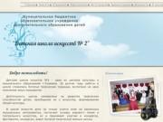 Детская школа искусств №2, г.Рузаевка