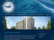 Строительная компания ООО «АЛК++Компани» Сочи