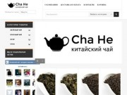 Продажа китайского чая оптом и в розницу - улун, пуэр, зелёный, красный и белые чаи. (Россия, Иркутская область, Иркутск)