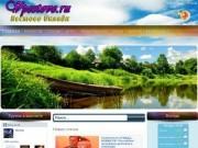 Пестово Онлайн - ВПестове.РУ - Неофициальный сайт (форум) города Пестово