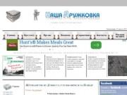 Nasha-druzhkovka.ru