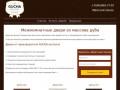 Официальный сайт производителя элитных дверей из массива дуба GUCHA exclusive (Россия, Краснодарский край, Сочи)