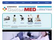 Клиника СоколМед - Липецк