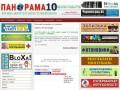 Сайт газети «Панорама»