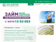 КПК Доверие, официальный сайт - Материнский капитал до 3 лет в Туапсе - КПК Доверие