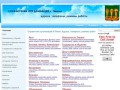 Справочник организации Пензы (адреса и телефоны, режимы работ, контактная информация)