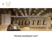 "Гостиница ""Комфорт"" г. Сковородино"