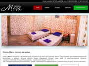 Отель Мега в Элисте. Гостиница забронировать номер