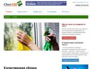 Клининговая компания - Чисто (Россия, Оренбургская область, Оренбург)