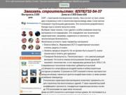 Дома из сип панелей - Строительство в Крыму