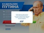 Будильник Путина — не проспи выборы!