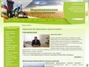 Официальный сайт Парамоновского сельского поселения