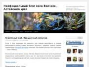 Блог о селе Волчиха, Волчихинского района, Алтайского края.