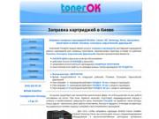 TonerOK - мастерская по обслуживанию офисной техники (Украина, Киевская область, Киев)