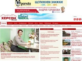 Khersonline.net