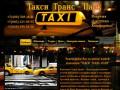 Такси Транс