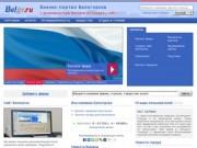 Фирмы и компании Белогорска (Крым, Россия)