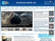 Russian.news.cn