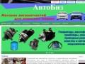Магазин «АвтоБиз» — торговля и поставки запчастей для японских автомобилей. Детали и узлы для топливных систем, ходовых частей, оптики, электросистем. Автомасла и другая автохимия, инструменты и аксессуары. Адрес: г. Биробиджан ул. Набережная 31
