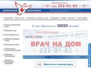 Казанская неотложка 843 222-01-03 – первая коммерческая неотложная медицинская помощь Казани