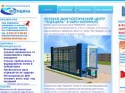 """Лечебно-диагностический центр """"Медицина"""" в Наро-Фоминске"""