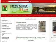 Официальная страница на сайте администрации района