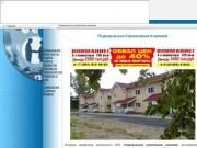 Подпорожская Строительная Компания. Строительство загородных домов и коттеджей.