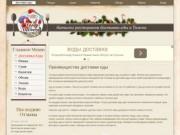 Каталог ресторанов доставки разнообразной еды в Томске. (Россия, Томская область, Томск)
