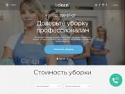 профессиональные клининговые услуги (Россия, Московская область, Москва)