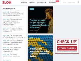 Slon.ru – источник информации о бизнесе, экономике и политике