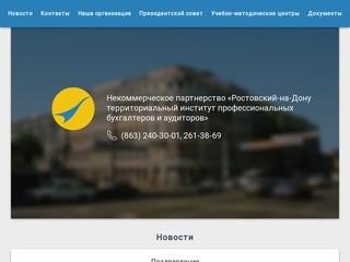 Ростовский институт профессиональных бухгалтеров и аудиторов