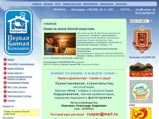 Ruspar.com.ua