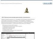 Db-core.ru - Создание, раскрутка сайтов в Волгограде/Волжском