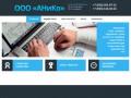 Подготовка и согласование проектной документации строительства объекта в Москве. ООО «АНиКо»