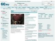 Псков:  новости, погода, работа в Пскове, автомобили, недвижимость, знакомства, псковские форумы