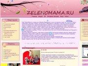 Зеленомама. Главная. Сайт для родителей Зеленогорска и области