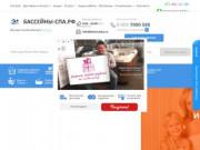 Продажа бассейнов, саун, бань... (Россия, Липецкая область, Липецк)
