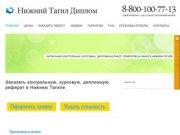 Заказать или купить  контрольную, курсовую, дипломную, реферат на заказ в Нижнем Тагиле