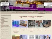 Торговое оборудование и офисная мебель под заказ с доставкой по России (Россия, Башкортостан, Уфа)