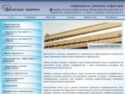 Гофрокартон, упаковка, гофротара от производителя ООО Волжский картон