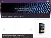 Блог Александра Плужникова | Саморазвитие и онлайн бизнес.